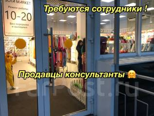 Продавец-консультант. Центр города