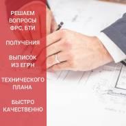 Вопросы ФРС, БТИ, выписки ЕГРН, технический план!