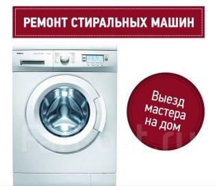 Ремонт стиральных машин на дому. Александр