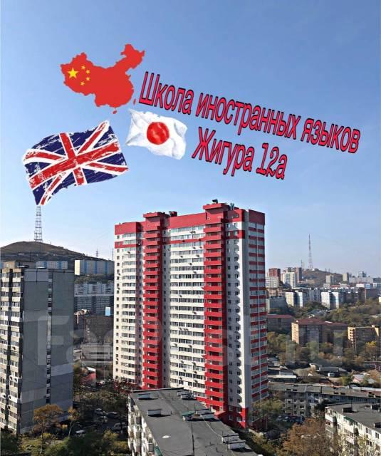 Школа Английского и Китайского языка VladStarStudy на Жигура12а