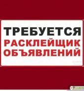 Расклейщик. ООО «Новый Атлант». Улица Дикопольцева 26