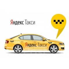 Водитель такси. ООО Яндекс такси. ВЛАДИВОСТОК