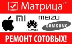 Срочный ремонт смартфонов Apple iPhone,iPad, Samsung, Sony, Xiaomi, Meizu