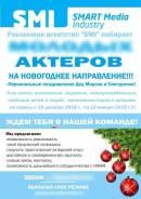 """Аниматор. ООО """"СМИ"""". Разные районы"""