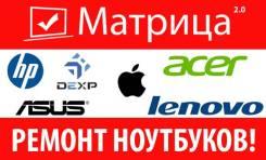 Ремонт компьютеров и ноутбуков Asus, Acer, Apple, Lenovo, HP, DELL