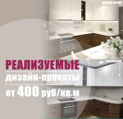Дизайн: от проекта до реализации от 400р/м2. Скидки для новостроек
