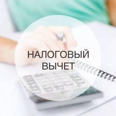 3-НДФЛ ! Заполнение декларации на налоговый вычет в Комсомольске