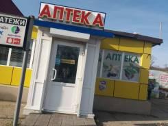 Продам действующий бизнес - Аптеку