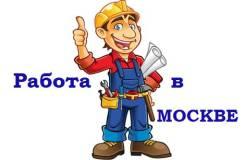 Фасовщик - сборщик (вахта с жильем). Москва