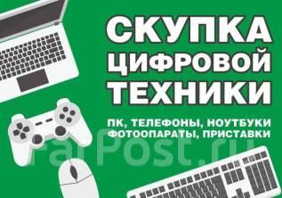 Куплю SONY Playstation 3-4/Xbox/Ноутбуки/Телефоны/ТВ/Планшеты