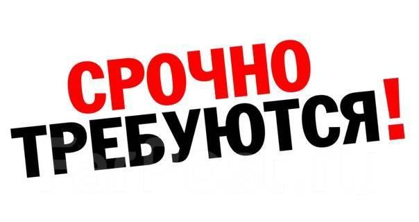 Промоутер. ООО ГК Эталон. Г. Владивосток
