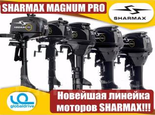 Внимание Новинка! Моторы Шармакс Магнум Про по выгодной цене!