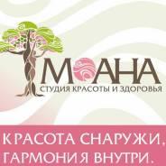 Фитнес-тренер. ИП Анисимов. Улица Русская 65б/2