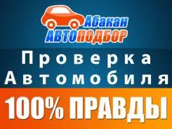 Помощь в покупке автомобиля Абакан, Проверка авто Абакан