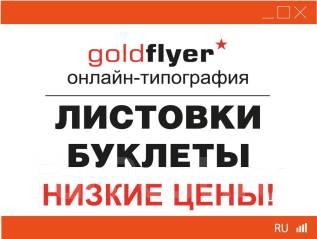 Буклеты А4 от 1.50 руб/шт., Качественная печать. Заказ ON-LINE