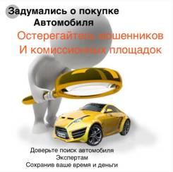 Помощь в покупке автомобиля 500р авто. Выездная диагностика. автоэксперт