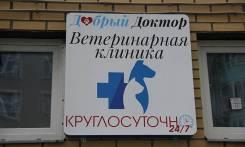 Добрый Доктор Ветеринарная клиника