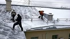Очистка кровли от снега и льда (альпинисты)