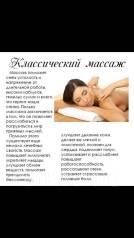 Русский массаж 500р. Акция длится до 20 ноября