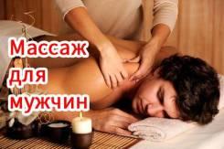 Раслабляющий массаж для мужчин, возможен выезд.