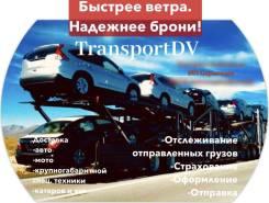 Автовозы по России. Из Владивостока и Хабаровска