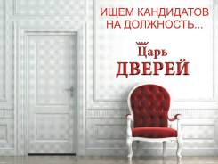 Продавец-консультант. Проспект Ленина 52