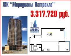 1-комнатная, улица Можайская 5 стр. 1. Патрокл, агентство, 43кв.м.