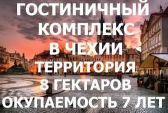 Гостиничный Комплекс в Чехии, территория 8 Гектаров, окупаемость 7 лет