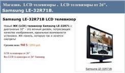Samsung LE32R71B. LCD (ЖК)