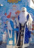 Дед Мороз и Снегурочка на дом.
