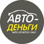 Займы под ПТС в Хабаровске