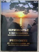 """""""Приморье в фотографиях мастеров и дебютантов"""""""