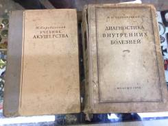 Книги по медицине 1940 ее гг. Оригинал