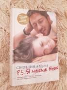 """Книга """"P. S. Я люблю тебя"""""""