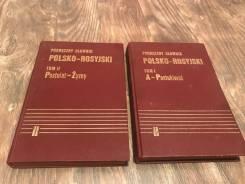 Настольный Польско-Русский словарь издание 1985г. Оригинал