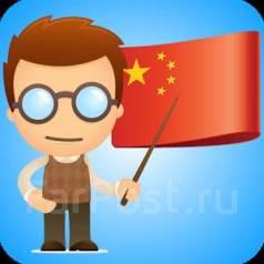 Китайский язык для детей и взрослых!