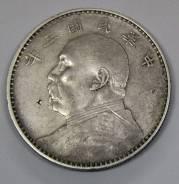 Китай Юань Шикай 1914 год Серебро Оригинал