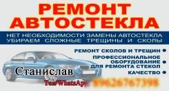 Ремонт автостекл