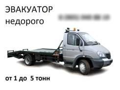 Автоэвакуатор