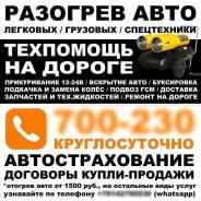 Разогрев АВТО г. Якутск