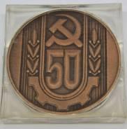 Настольная медаль 50 лет Биробиджан Новая. Под заказ