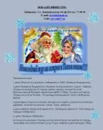 Новогодний тур на остров Попова Приморского края