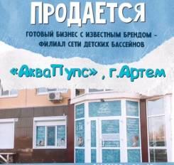 """Детский бассейн с морской водой """"Аква Пупс"""" в Артеме"""