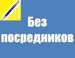 Консультации по курсовым, контрольным, дипломным в Хабаровске