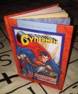 """Книжка-комикс """"Супермен - 3 истории о супергерое"""" с 1 рубля!"""