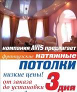 """Натяжные потолки """"AVIS"""" цены вас парадуют"""