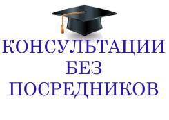 Консультант по дипломам, курсовым Хгуэп, ТОГУ, Двгупс, РАНХиГС, ДВЮИ