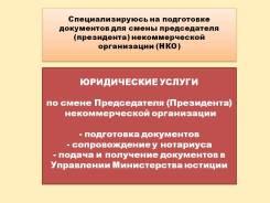 НКО_Смена Директора/Президента/Председателя