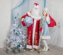 Новогодний выезд Деда Мороза и Снегурочки на дом 25-30 и 31 декабря