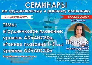 Обучение тренеров по грудничковому и раннему плаванию!